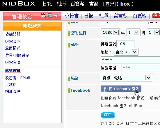 nidBox 網站如何連結FB帳號