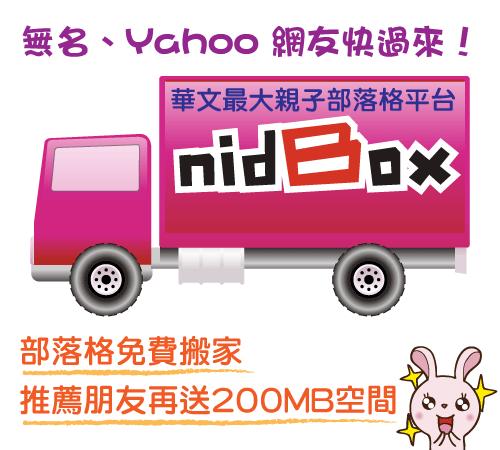 nidBox 提供無名、Yahoo等各大部格格搬家服務