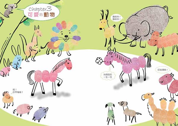 [书摘]可爱的动物--摘自《好玩又有成就感的动物指印画》