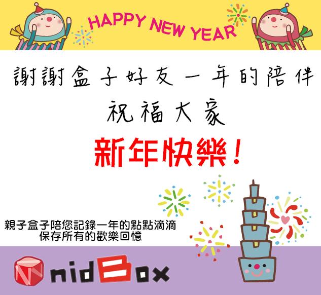 盒子祝大家-新年快樂!