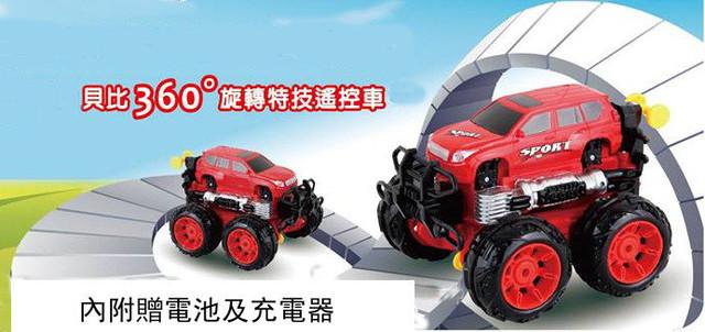 $399 貝比 360度旋轉特技遙控車*內附贈電池及充電器*車子尺寸:20*18*14cm