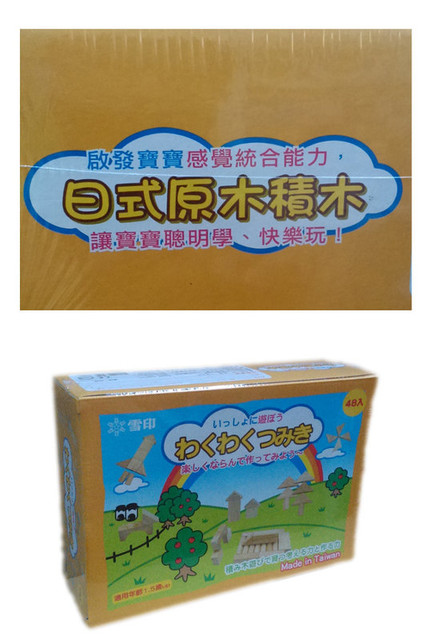 $250 雪印 日式原木積木(48入 )