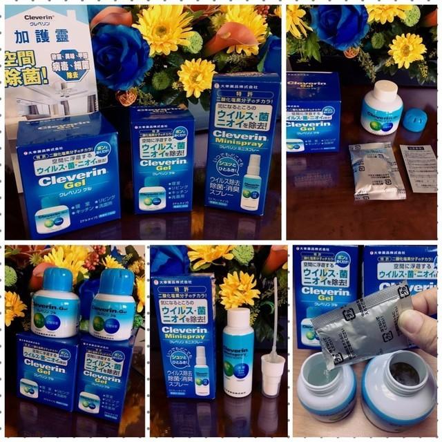 【體驗】日本原裝進口『大幸藥品』Cleverin 加護靈 二氧化氯緩釋凝膠:除去惱人的病菌、黴菌、臭味、過敏原等