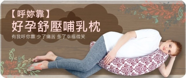 naforye拉孚兒❤【呼妳靠】好孕舒壓哺乳枕❤我們約好的幸福相伴