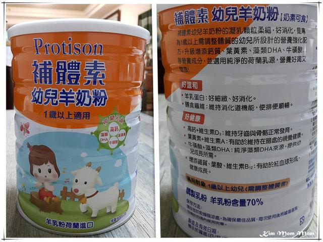 【育兒】維持消化道機能▲Protison 補體素幼兒羊奶粉▲好消化好吸收