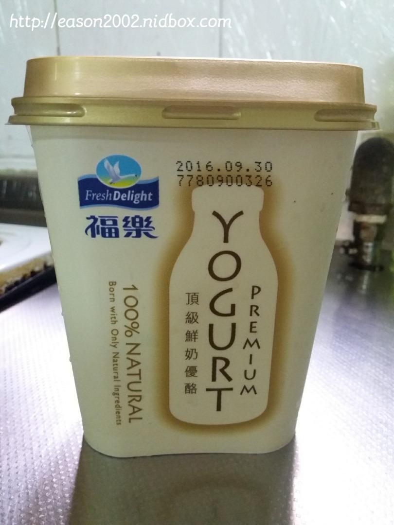 [食譜]自製健康爽口水果優格沙拉so easy~☆它!不加一滴水,純真簡單鮮奶加上益菌⇢福樂頂級鮮奶優酪