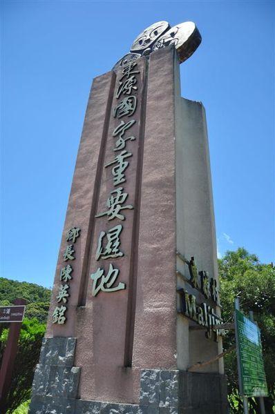 20160723-24屏東遊(六)牡丹。東源國家重要濕地