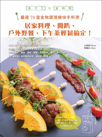 《免刀工×省時間,嚴選78道食物調理機快手料理》