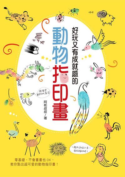 《好玩又有成就感的動物指印畫》好書免費送